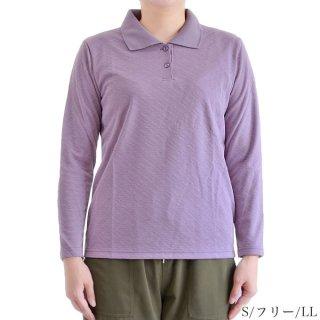 ストレッチ長袖ポロシャツ S/フリーM〜L/LL