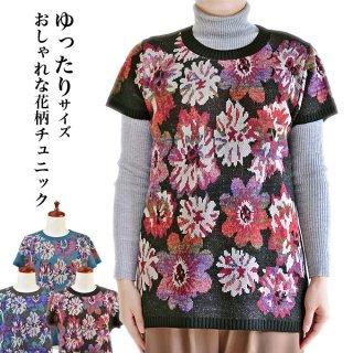 丸首キャップ袖 花柄切替チュニック フリーM〜L 日本製 シニア