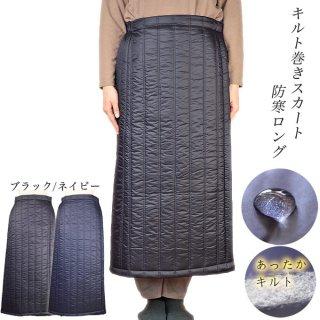 防寒巻きスカートロング キルト生地 着丈86cm 日本製 冬物