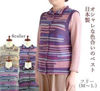 インターシャ袖なしメローベスト フリーM〜L 日本製 秋冬 前開き シニア 婦人服 敬老の日