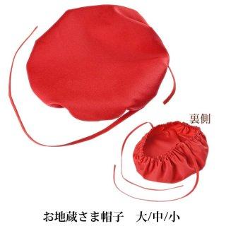 お地蔵さま帽子 頭巾 赤色 地蔵帽子 地蔵盆 六地蔵などに