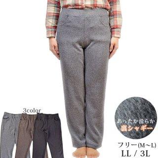 裏シャギーパンツ ツイード調 フリー/LL/3L 裏起毛 女性用ズボン 中国製
