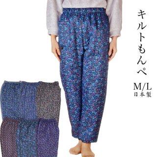 キルトもんぺ 中綿入り 冬の防寒もんぺ レディース M/L 日本製
