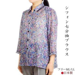 シフォン7分袖ブラウス フリー/LL 日本製 春夏 薄手 シニア 婦人服