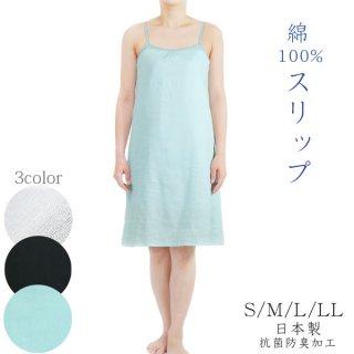 アジャスター付ロングスリップ 綿100% クレープ肌着 肩紐長さ調整可 (S/M/L/LL) 日本製 コットン100%
