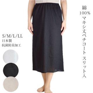 スリットマキシ丈ペチコート 綿100% S〜LL 日本製