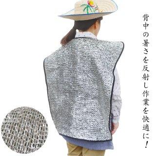 背中の日除けシート 男女兼用 日本製