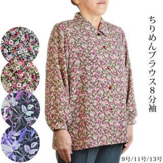 8分袖縮緬(ちりめん)ブラウス9号〜13号 日本製