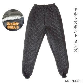 キルトズボン下 黒 メンズ M/L/LL/3L 日本製防寒 あったか 中わた入り インナー キルティング