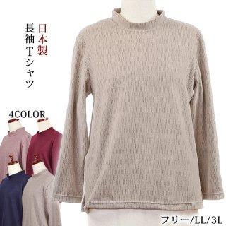 長袖Tシャツ フリー/LL/3L 日本製 シニアファッション レディース 婦人服 秋冬