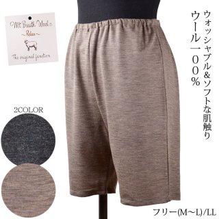 ペチパンツ ウール100% ウォッシャブル フリー/LL 5分丈 日本製