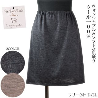 ペチコート 洗えるウール100%  Aライン フリー/LL 日本製 ウォッシャブル