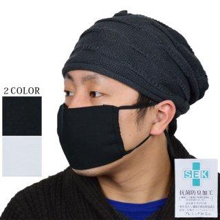 洗えるマスク2枚組 高島ちぢみ使用 日本製 綿100% 大人用  繰り返し 使える