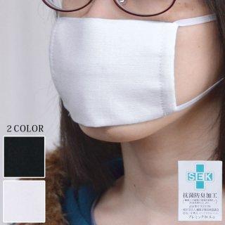 洗えるマスク Sサイズ 日本製 綿100% 2枚入り 抗菌防臭加工 繰り返し 使える 子供用
