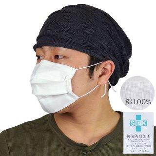 洗えるマスク白 2枚組 綿100% 高島ちぢみ 抗菌防臭加工 日本製 大人用  繰り返し 使える