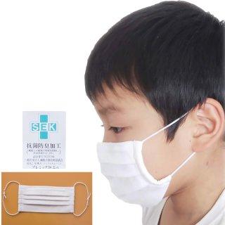 洗えるマスク Sサイズ 白 日本製 綿100% 2枚入り 抗菌防臭加工 子供用 女性用 繰り返し 使える 小さいサイズ 小顔