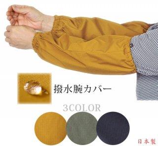撥水腕カバー リップタフタ 日本製 腕抜き アームカバー  園芸 作業用