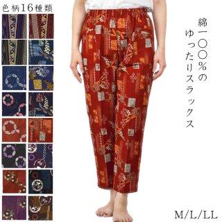 和柄パンツ 綿100% 9分丈 M/L/LL 日本製 レディース モンスラ 夏 薄手 ズボン