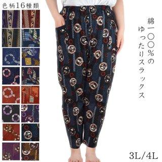 和柄パンツ 綿100% 9分丈 3L/4L 日本製 レディース モンスラ 夏 薄手 大きいサイズ ズボン