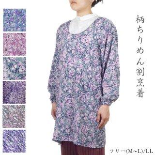 柄ちりめん割烹着 フリーM〜L/LL 日本製 エプロン 春夏