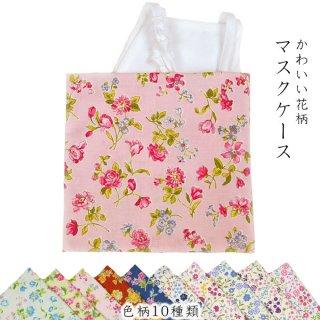 花柄マスクケース 日本製 立体型対応 マスク入れ