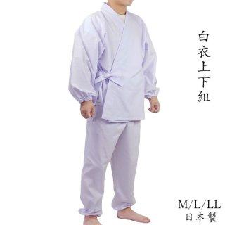 白衣上下組 作務衣 白 M/L/LL 日本製 神事 神社