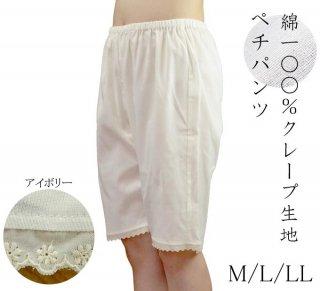 クレープ綿100%5分丈ペチパンツ ペチパンツ ロング(スリムタイプ)  M〜LL 日本製