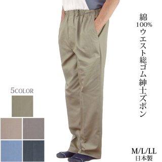 ウエスト総ゴム紳士ズボン 綿100% M/L/LL 日本製 シニア メンズ スラックス