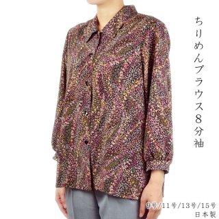 ちりめんブラウス8分袖 9号/11号/13号/15号 日本製 春夏秋 シニアファッション 婦人服