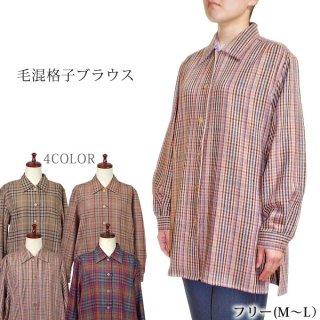 格子ブラウス 毛混 ジャケット フリーM〜L 秋冬 婦人服 シニアファッション レディース