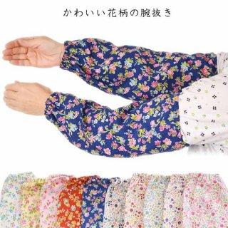 柄腕抜き 花柄 綿100% ロング 日本製 ガーデニング 園芸 かわいい腕カバー