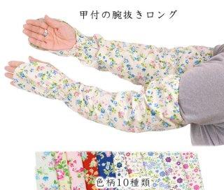 柄腕抜き甲付き ロング 手甲 花柄 綿100% 日本製 ガーデニング 園芸 かわいい腕カバー