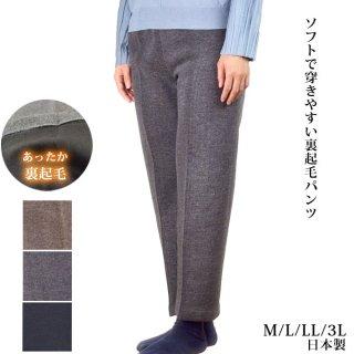 裏起毛総ゴムパンツ ふっくらソフトM/L/LL/3L 日本製 シニア レディース 暖か