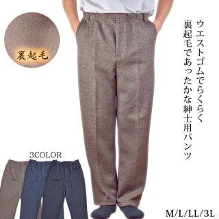 紳士裏起毛フリーパンツ ウエストゴム M/L/LL/3L 秋冬 メンズ ズボン シニア 中国製