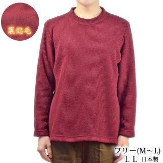 裏起毛長袖シャツ トレーナー フリー(M〜L)/LL 日本製 シニア レディース 婦人服 プルオーバー 秋冬