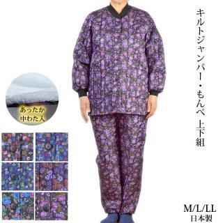 キルト柄ジャンパー・もんぺセット M/L/LL 上下組 女性用 日本製 防寒 園芸 ガーデニング コーデ