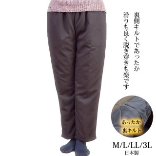裏キルトスラックス ウエスト総ゴム M/L/LL/3L 日本製 防寒 シニア レディース ズボン