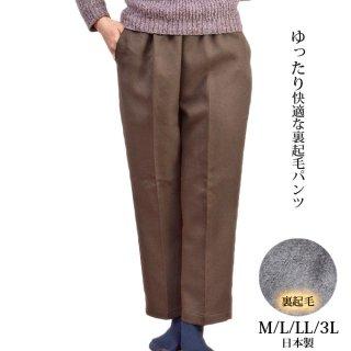 裏起毛スラックス ウエスト総ゴム M/L/LL/3L 日本製 ゆったり ズボン ルームパンツ シニア レディース