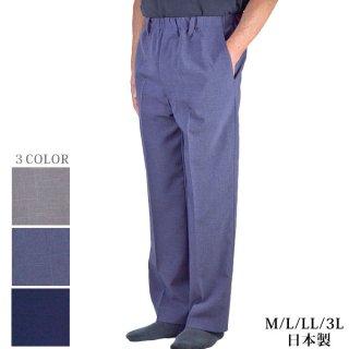 紳士ウエスト総ゴムパンツ M/L/LL/3L 春夏 日本製 メンズ ズボン スラックス シニア フリーパンツ