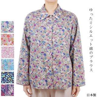 長袖ブラウス 綿100% 花柄 フリー(M〜L)/LL/3L 日本製 シニア 日除け ゆったり 春夏