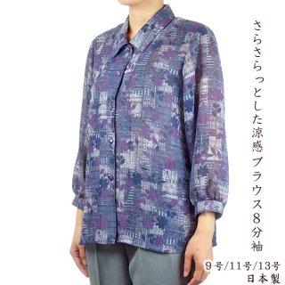 ブラウス8分袖 ぺブルジョーゼット 9号/11号/13号 日本製 春夏 シニア 婦人服