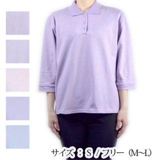 7分袖ポロシャツ 綿混 S/フリーM〜L シニア レディース 夏 婦人服 日本製