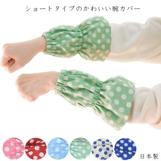 腕カバー ショート 短めアームカバー (普通/スリムタイプ) 日本製 腕抜き ガーデニング ディスクワーク