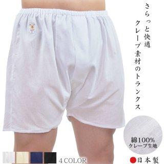 トランクス 綿100% 高島ちぢみ クレープ M/L/LL 日本製 紳士パンツ さらっと快適 抗菌防臭加工 メンズ