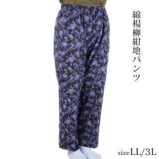 綿楊柳紺地パンツ LL/3L スラックス メール便送料無料 モンスラ 婦人服 シニア レディース