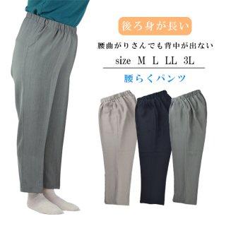 こしらくパンツ 腰曲がり対応 総ゴム ズボン スラックス ウエストゴム M/L/LL/3L 日本製