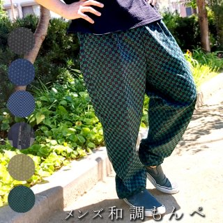<img class='new_mark_img1' src='https://img.shop-pro.jp/img/new/icons5.gif' style='border:none;display:inline;margin:0px;padding:0px;width:auto;' />男もんぺ 和調  綿100% M/L/LL/3L 日本製 メンズ パンツ イージーパンツ 園芸 ガーデニング 農作業 春夏秋
