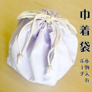 巾着袋 ポーチ 白 無地 小物入れ 巡礼 日本製 メール便送料無料