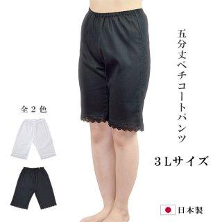 クレープ綿100%5分丈ペチパンツ ペチコート パンツ ロング 3L 日本製