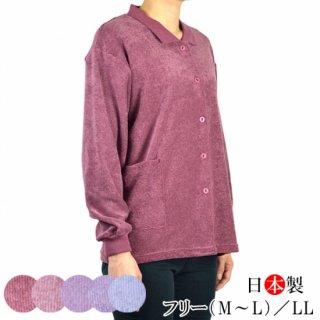 長袖ポロカーディガン パイル生地 フリー(M〜L) LL 日本製 シニアファッション 高齢者 おばあちゃん 60代 70代 80代 90代 敬老の日 ギフト